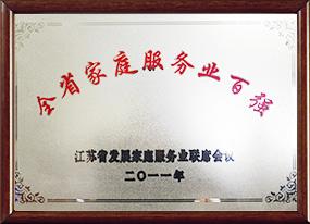惠好荣誉-全省家庭服务业百强企业