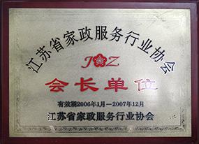 惠好荣誉-江苏省家政服务行业协会会长单位