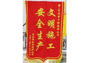 惠好荣誉锦旗