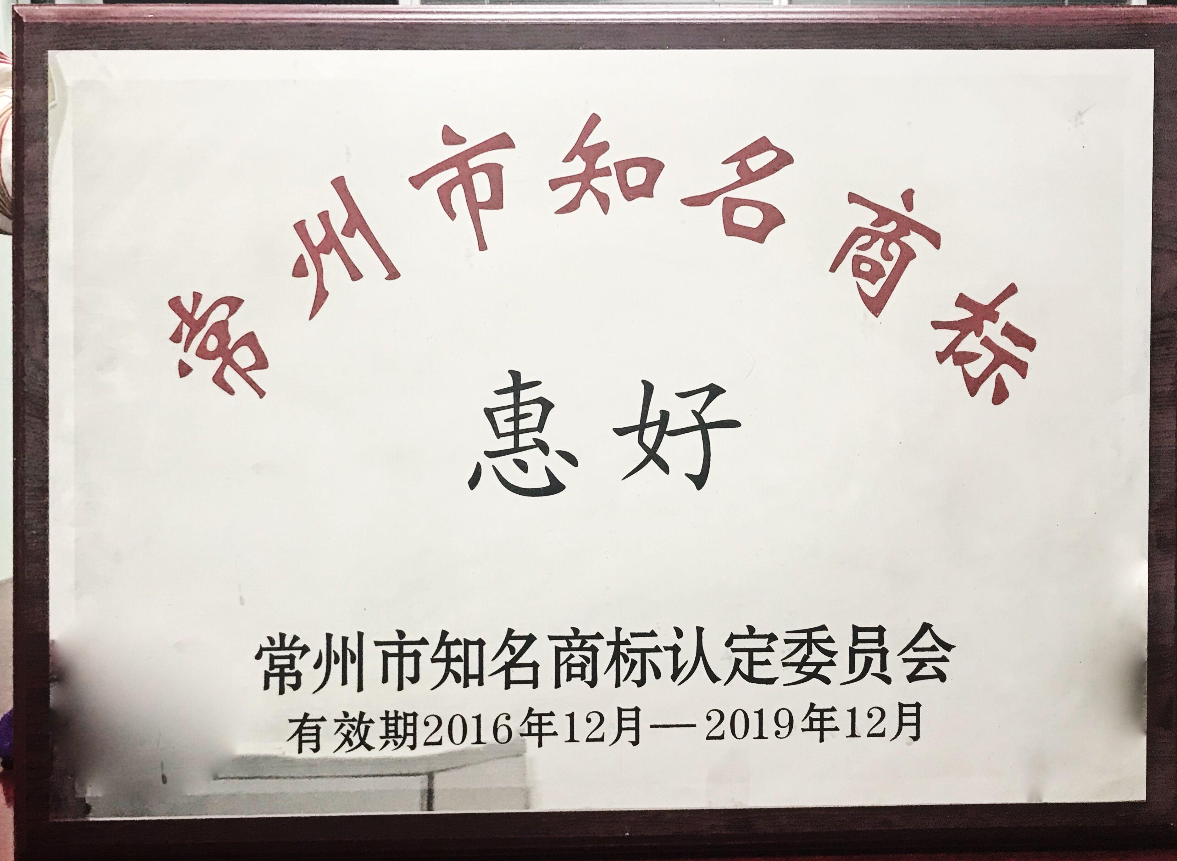 巾帼惠好荣誉-常州市知名商标
